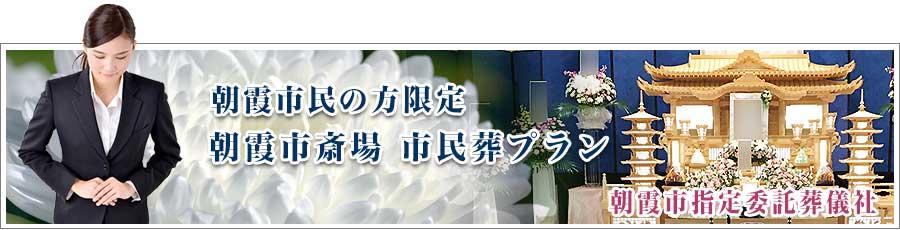 朝霞市斎場 市民葬プランのご紹介PC用