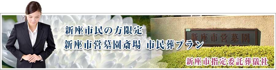 新座市営墓園 市民葬プランのご紹介PC用